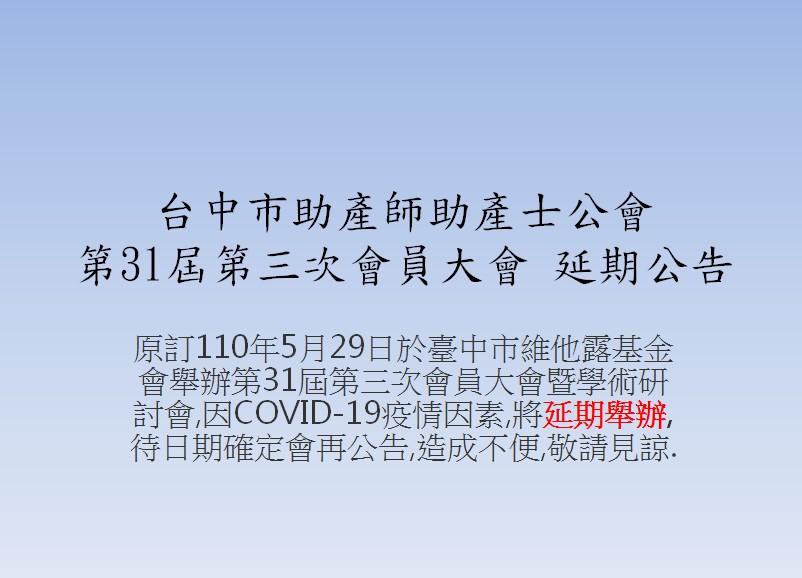 台中市助產師助產士公會第31屆第三次會員大會 延期公告